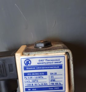 Клапан электромагнитный радиус 25