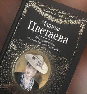 Сборник стихов Марины Цветаевой