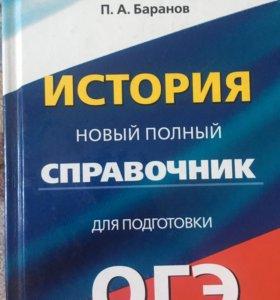 Справочник ОГЭ Баранова по истории