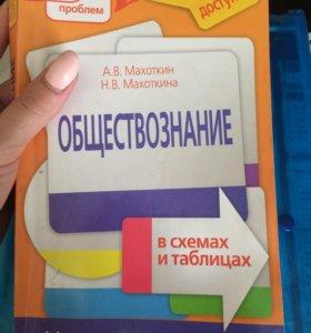 Книги для ЕГЭ и огэ