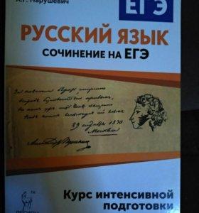 Учебно-методическое пособие Н.А. Сениной рус.яз