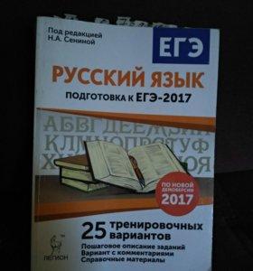 Подготовка к егэ по русскому языку Сенина