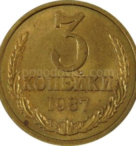 СССР 3 копейки 1987г. пробная