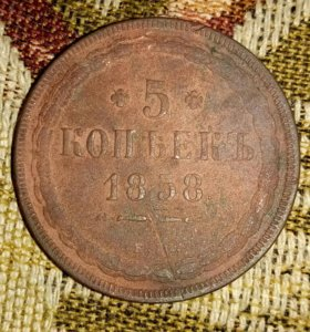 Старинная монета . Цена договорная