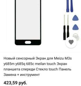 сенсорный экран мейзу м3s