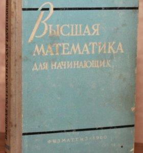 Высшая математика для начинающих Зельдович Я.Б.