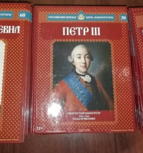 """Серия книг """"Российские князья, цари, императоры"""""""