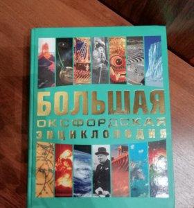 Большая Оксфордская энциклопедия. РОСМЭН, 2007г.