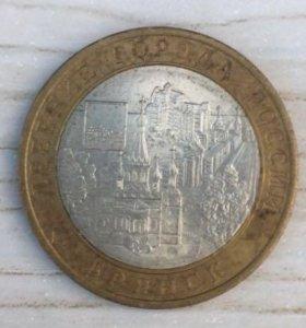 Монета 10руб. Брянск ДГР