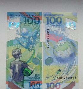 100 рублей по футболу fifa 2018