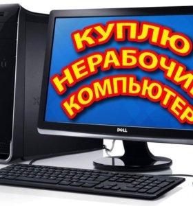 Преобриту нерабочий компьютер