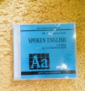 Spoken english Голицынский