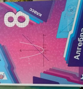 учебник 8 класс алгебра