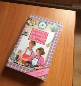 Энциклопедия домашней хозяйки