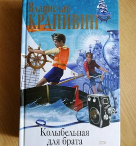 Книга В. Крапивин