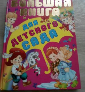 Книга для дошкольного возраста