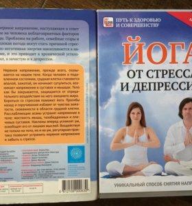 DVD диск с комплексом упражнений ЙОГА