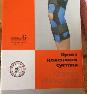 Наколенник ( фиксирует колено после травмы) новый