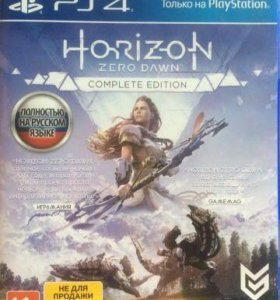 Horizon Zero Down Complete Edition