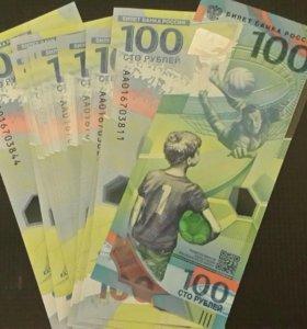 100 рублей футбол 2018