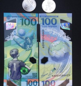 Банкнота 100 руб ЧМ 2018