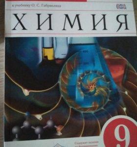 Рабочие тетради по химии О.С.Габриеляна