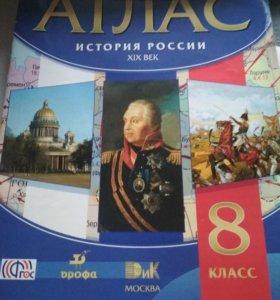 Атлас по истории России Дрофа