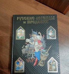 """Книга """"Русские легенды и предания"""""""