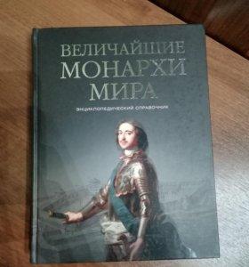 """Книга """"Величайшие монархи мира"""""""