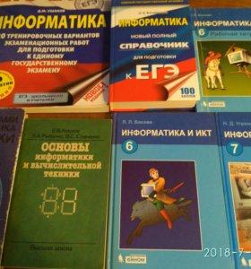 Книги по информатике
