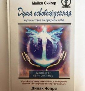 Книга « Душа освобожденная»
