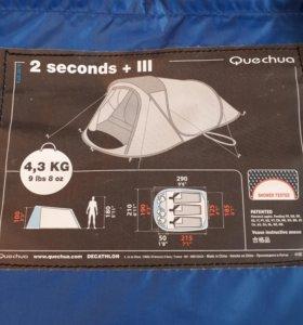 Палатка Quechua 3х местная