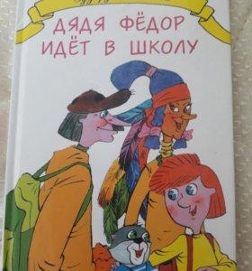 Книжка про дядю Федора