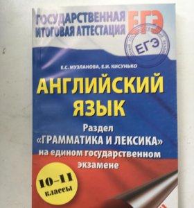 Продам книги для подготовки к ЕГЭ