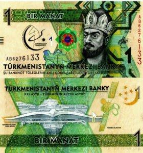 Банкноты Туркмения UNC