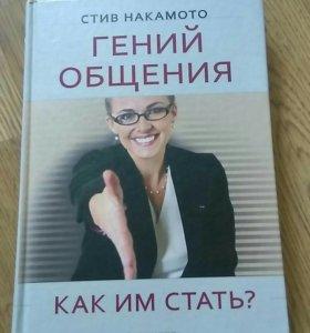 """Книга Стив Накамото """"Гений общения"""""""