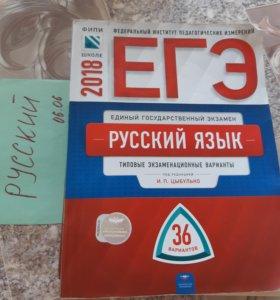 Русский язык ЕГЭ 2018