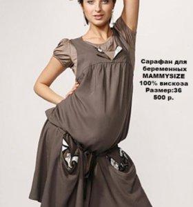 Сарафан для беременных МammySize