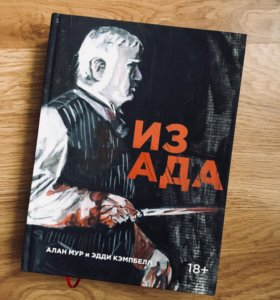 Графический роман «Из ада»