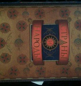 Большая книга страны и народы,очень информативная