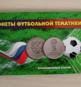 Альбом Чемпионат мира по футболу в России FIFA 201