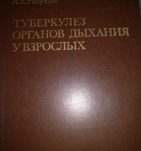 Книга раритет. СССР. МЕДИЦИНА.