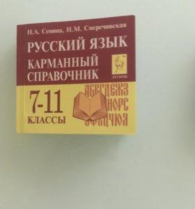 Шпаргалки для сдачи ЕГЭ по русскому языку