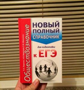 Справочники по обществознанию