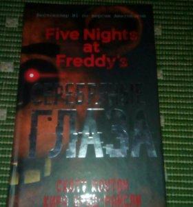 """Книга """"Пять ночей с Фредди"""""""