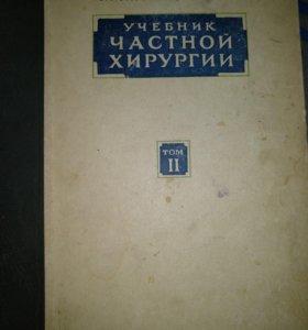 Книга 📚 раритет, издание СССР. 1947 год.
