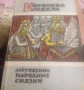 Книга Королева лебедь