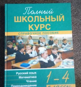 Полный школьный курс для 1-4 кл.