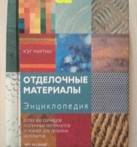 Энциклопедия по отделочным материалам