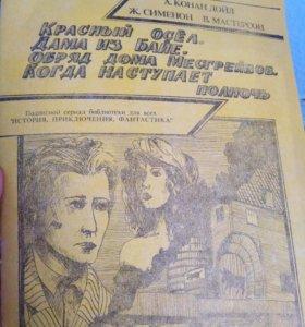 Книга рассказы 1991 года выпуска
